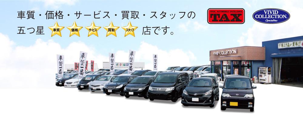 車質・価格・サービス・買取・スタッフの5つ星店です