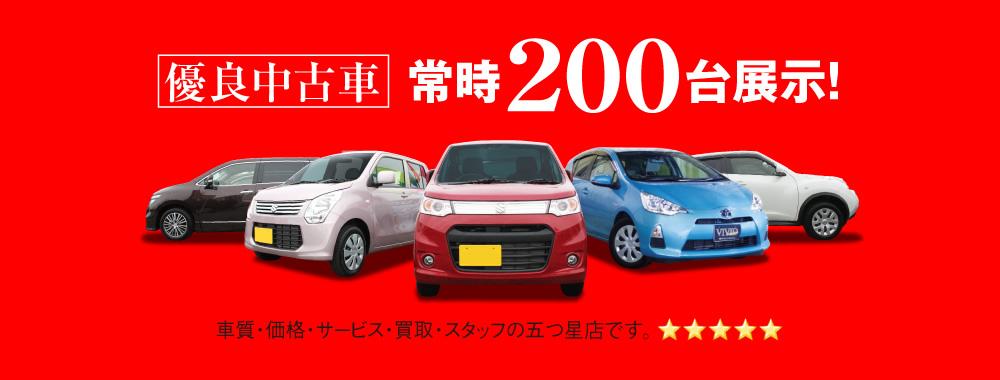 優良中古車 常時200台展示